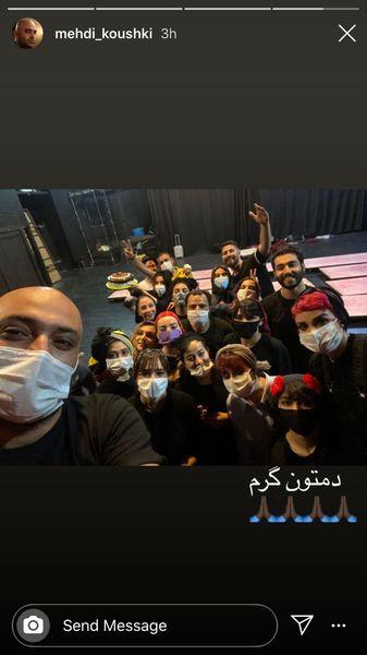 حال خوش مهدی کوشکی با دوستانش + عکس