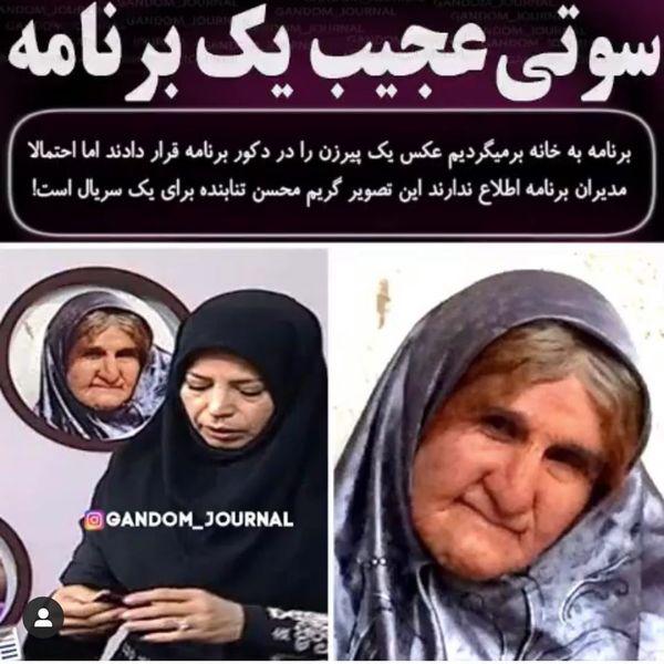 واکنش محسن تنابنده به نمایش عکس زنانه اش در تلویزیون+عکس