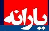 15 میلیون نفر در استان تهران یارانه دریافت میکنند