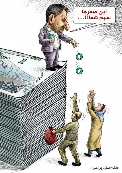 کاریکاتور سهم مردم از حذف 4 صفر از پول ملی!