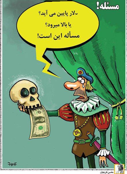 کاریکاتور قیمت دلار بعد از تصویب CFT