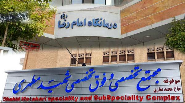 تعداد مراجعه به درمانگاههای فوقتخصصی شیراز نصف شده است