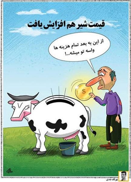 کاریکاتور قیمت شیر افزایش یافت