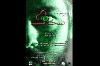 «ضحاک» به تهران میآید
