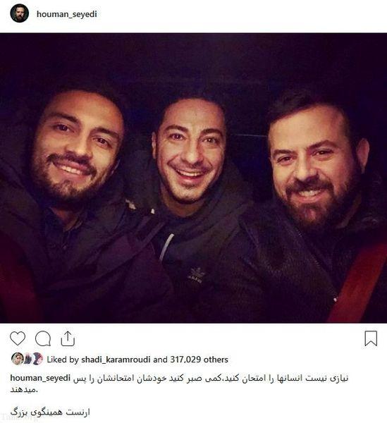 ماشین سواری هومن سیدی با دوستان امتحان پس داده اش+عکس