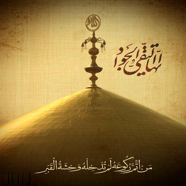 صلوات خاصه «امام محمدتقی علیهالسلام»+صوت