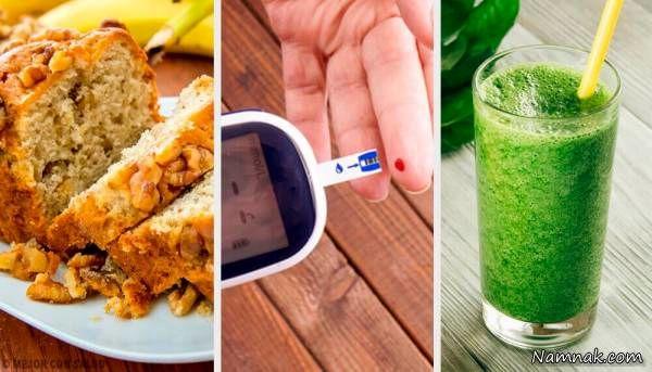 دستور تهیه 4 غذای خوشمزه مخصوص بیماران دیابتی