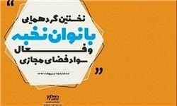 """""""بانوان نخبه و فعال سواد فضای مجازی """" در سراج"""