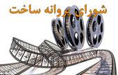 پروانه ساخت 2 فیلم جدید صادر شد