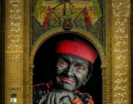 گلاب آدینه با گریم مردانه ولی معروف برای ایرانی ها
