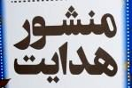 مطالبات رهبری در حوزه دفاع مقدس منتشر شد