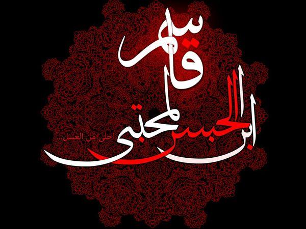 ازدواج حضرت قاسم بن الحسن (ع)؛ بزرگترین تحریف تاریخ