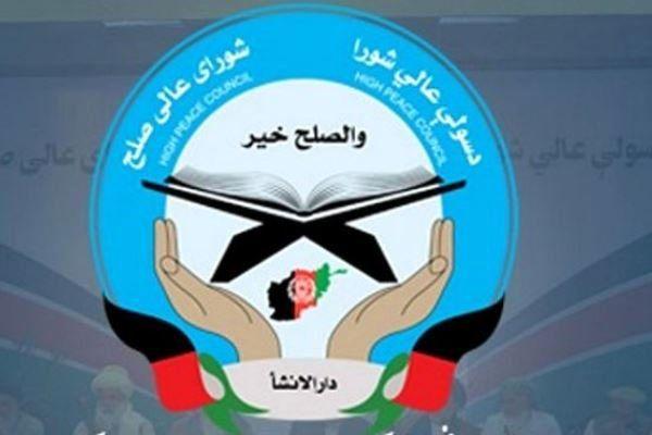 فعالیتهای شورای عالی صلح افغانستان به حالت تعلیق درآمد
