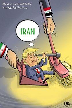 کاریکاتور:جاسوسی به سبک ترامپ!