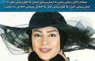 تیپ اروپایی و با حجاب سمانه پاکدل+عکس