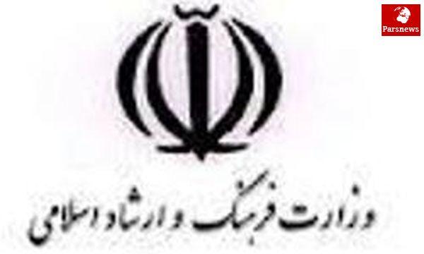 بسته اجرایی وزارت فرهنگ و ارشاد اسلامی ابلاغ شد