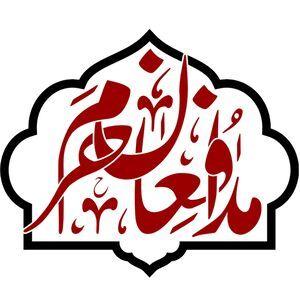 تغییر آدرس یادواره شهدای مدافعحرم «فاتحین»