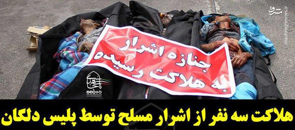 هلاکت سه نفر از اشرار مسلح در دلگان/ عکس