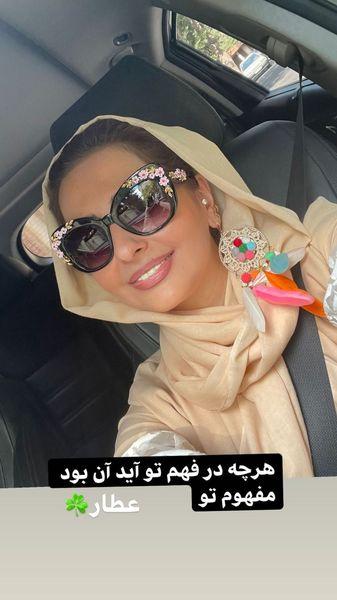 عینک گلدار خانم بازیگر /عکس