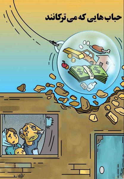 کاریکاتور حبابهایی که میترکانند