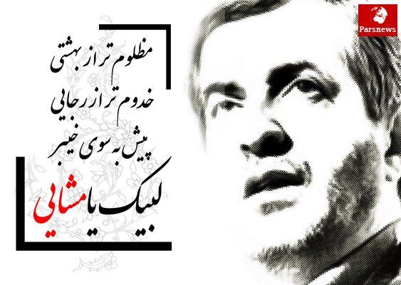 وعده حامیان مشایی برای فتح خیبر! +عکس