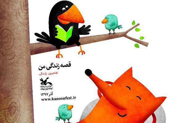 جایزه اول جشنواره بینالمللی قصهگویی از آن یزد شد