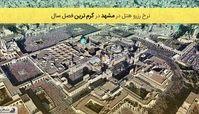 نرخ های رزرو هتل مشهد در گرم ترین فصل سال