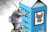کاریکاتور مقاومت تولیدکنندگان در کاهش قیمتها