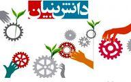شرط افزایش شرکتهای دانشبنیان