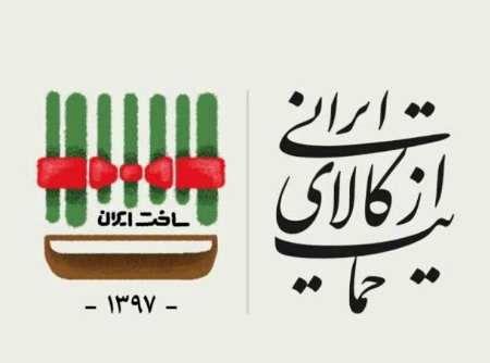گام نخست آموزش و پرورش برای حمایت از کالای ایرانی