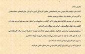 تقدیر دختر امام موسی صدر از «میثم مطیعی»