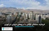 فرمانیه، محلهای لوکس با برجهای فراوان در تهران
