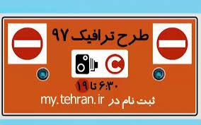 نمایش میزان بدهی خودرو در سامانه تهران من