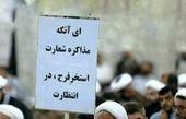 جزییات شکایت دولت از عاملان ماجرای فیضیه