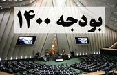تصویب کلیات اصلاحیه لایحه بودجه 1400