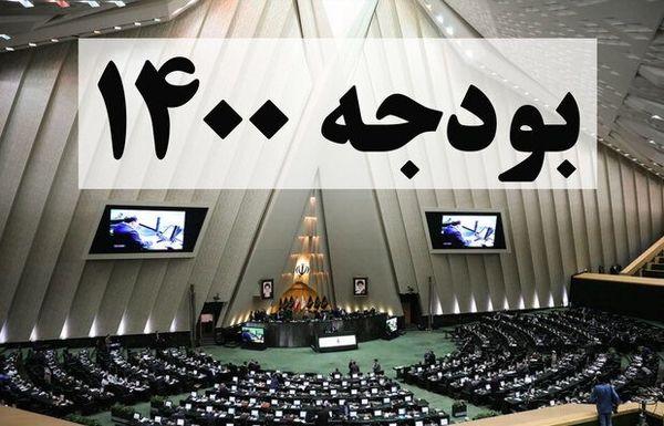 رد کلیات بودجه ۱۴۰۰ در مجلس + جزئیات
