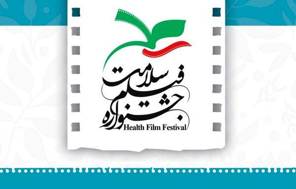 رئیس هیأت انتخاب جشنواره فیلم سلامت مشخص شد