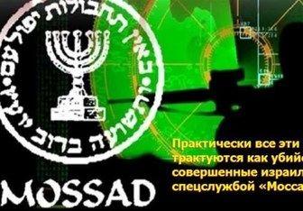 «موساد» عامل قتل دانشمندان موشکی در منطقه