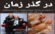 جمشید مشایخی و سعید امیرسلیمانی در گذر زمان+عکس