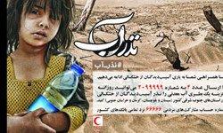 ۵۲۱ روستا در سیستان و بلوچستان آب شرب سالم ندارند