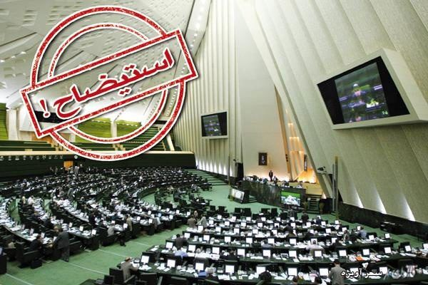 آخرین وضعیت استیضاح وزرای علوم و نفت در مجلس