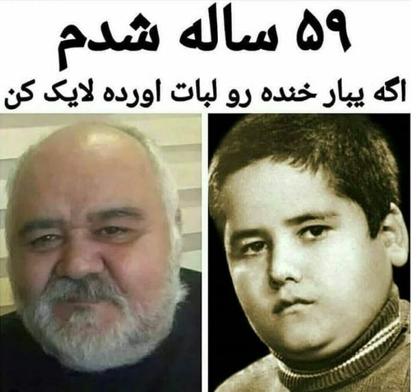 عکس بامزه از کودکی اکبر عبدی