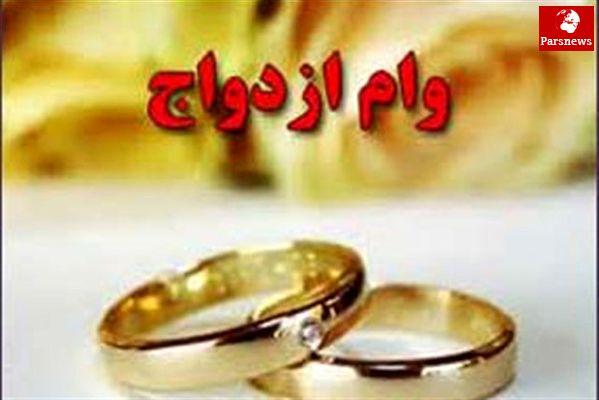 سقف وام ازدواج پانزده میلیون تومان شد!