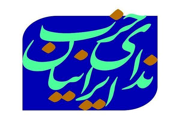 برگزاری چهارمین کنگره حزب ندای ایرانیان در ۲۶ مهرماه
