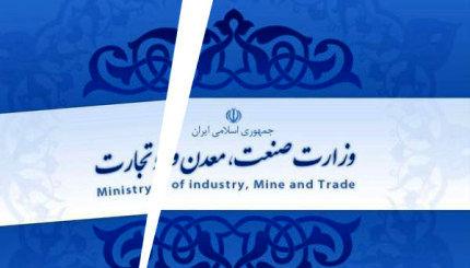 استعفای معاون وزیر صنعت