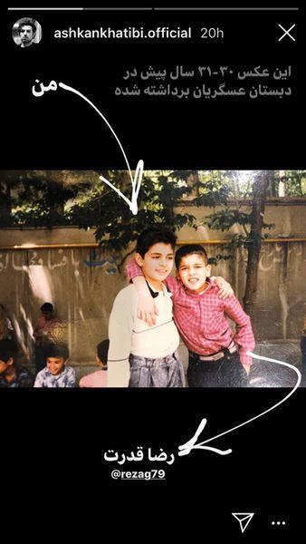 اشکان خطیبی و دوست دبستانیش + عکس