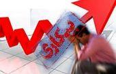 مرکز آمار ایران: نرخ بیکاری پاییز ١١.٧ درصد شد