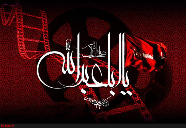 سوگوارهای برای اباعبدالله الحسین(ع) در ویژه برنامه