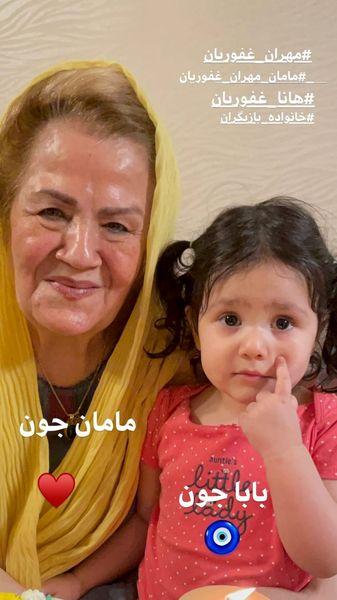 شباهت عجیب مهران غفوریان به مادرش /عکس