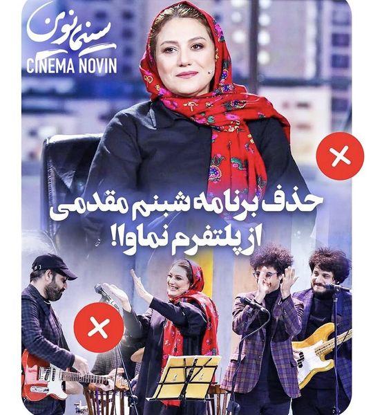 برنامه همرفیق شبنم مقدمی از پلتفرم نماوا حذف شد + عکس